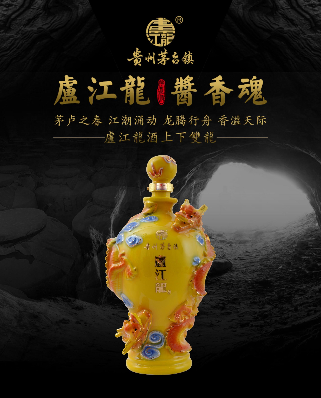 盧江龍酒上下雙龍-2500mL