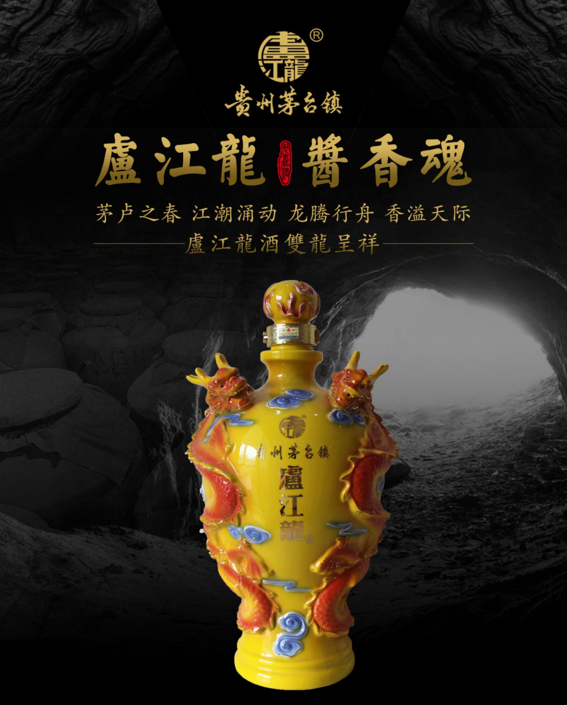 盧江龍酒雙龍呈祥-5kG