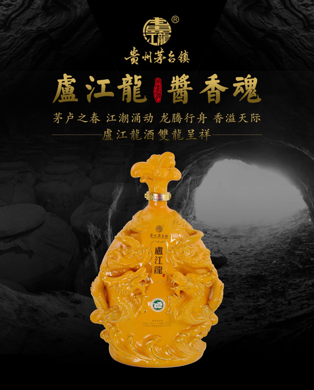 盧江龍酒雙龍呈祥-2500mL