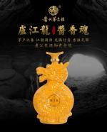 盧江龍酒御瓷金龍-2500mL