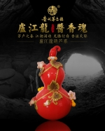 盧江龍酒红葫芦-2500mL