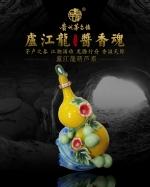 盧江龍酒歪嘴葫芦-2500mL