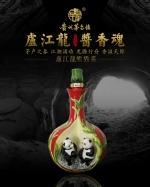 盧江龍酒小黑兄弟-2500mL