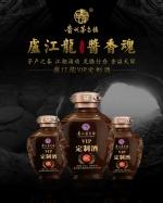 盧江龍VIP定制酒-5L-10L-15L