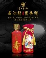 盧江龍寿宴定制酒