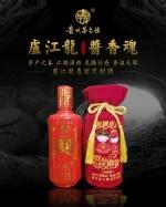 盧江龍喜宴定制酒